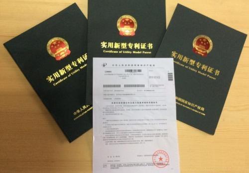 2014年 公司申请的4项结构专利 正式受权生效