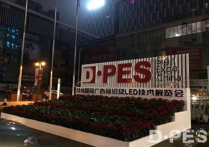 2016-2月 迪培思广州国际广告标识及LED技术展-朵瑞照 明(A80-2)