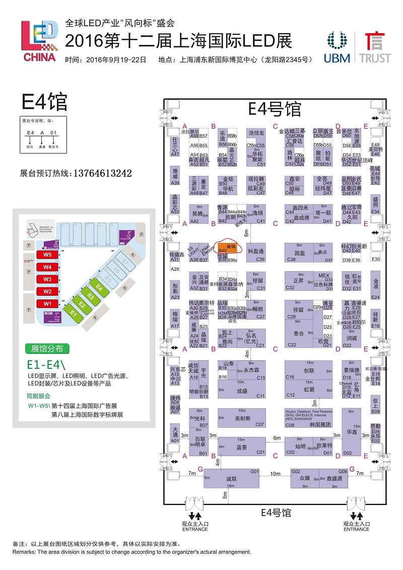 2016LED展-E4馆8月22日.jpg