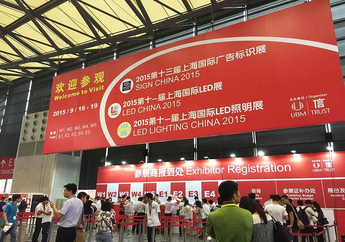 2016年9月 第十二届上海国际LED展暨照明展(朵瑞展会号:E4馆B40)欢迎您的到来!·