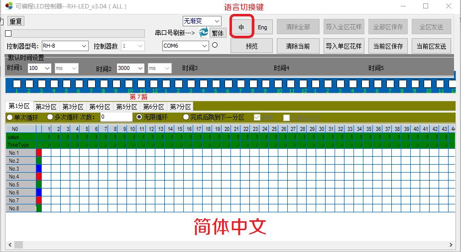 RH-ALL-(A-D-G)系列-单色控制器应用软件V3.04(视频教程)无附件请直接看视频