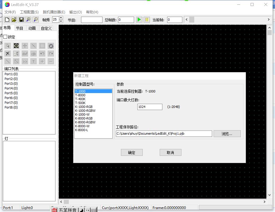 脱机软件2013 LedEdit(2013)