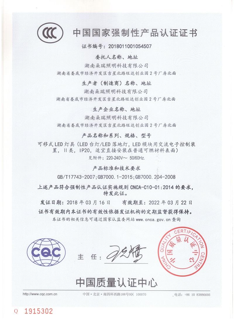 CCC(3C中国国家强制性产品认证证书)朵瑞