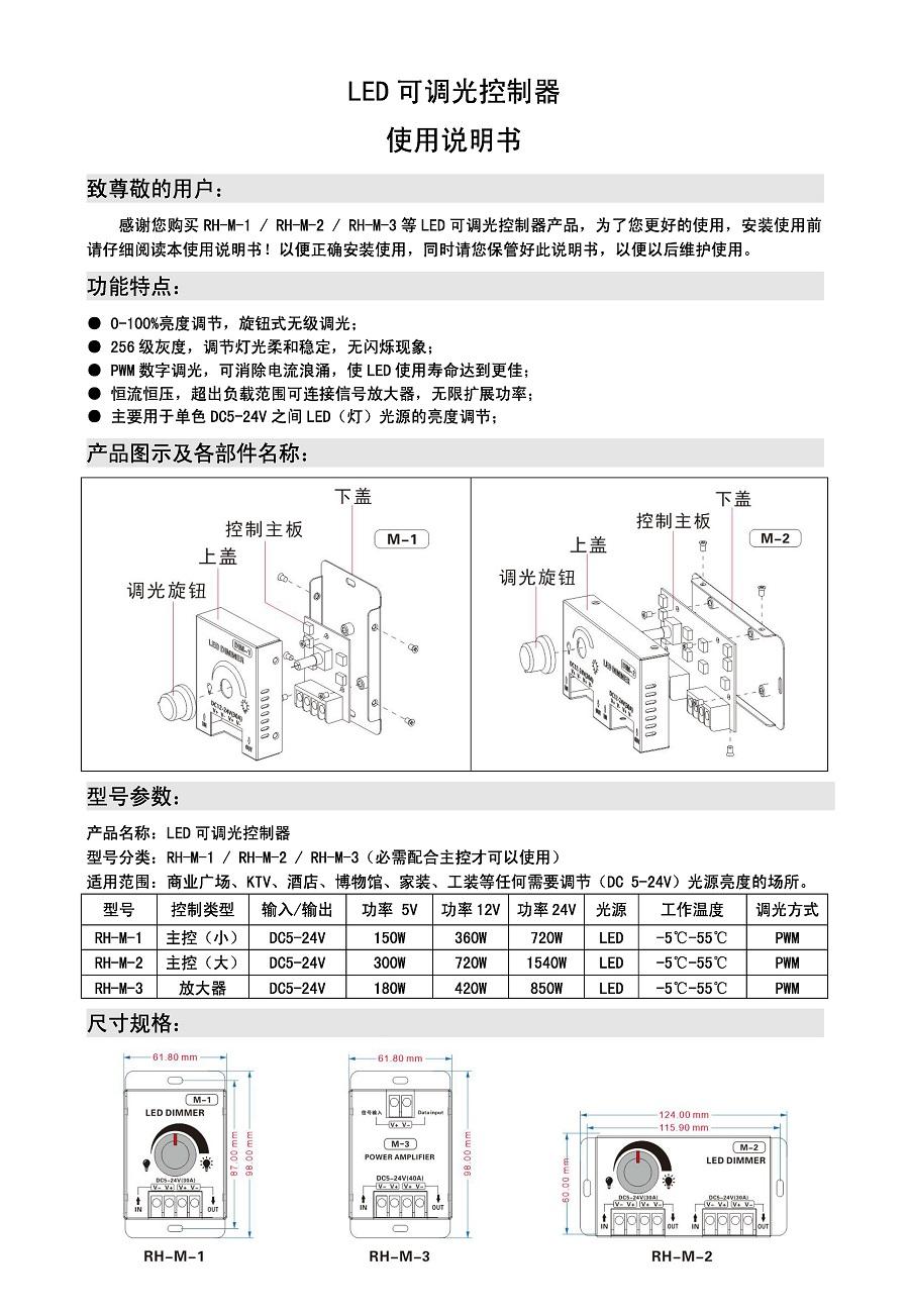 LED调光器-使用说明书-A1-NEW(1)_页面_1.jpg