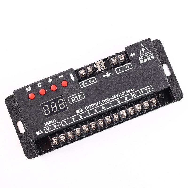 RH-D12大功率12路10A控制器
