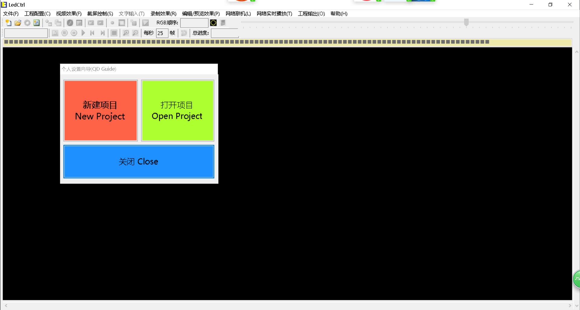 C-1,C-4,C-8  全彩控制器LED中性工程编程软件 (提取码: as5z )