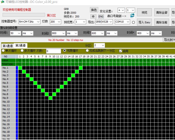 MINI全彩控制器软件(DC-Color-2.02)