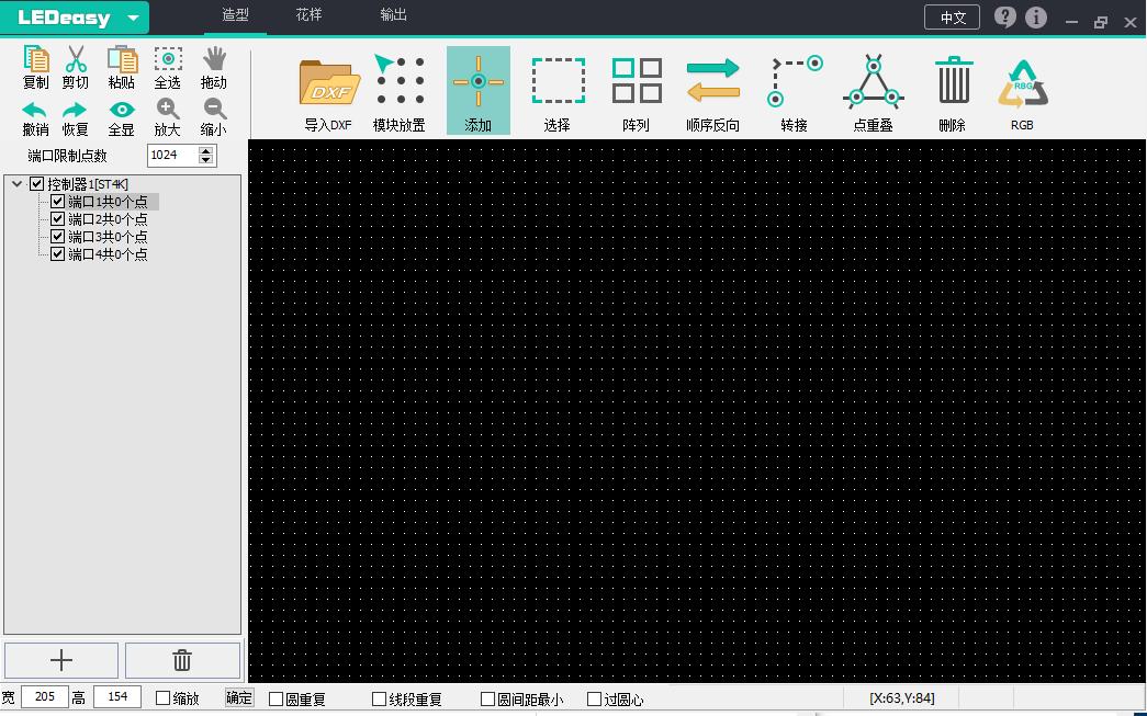 LEDEasy 新版软件(请在网盘下载) 提取码:f3ah