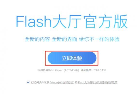 软件无法打开SWF效果文件解决办法-(安装Flash大厅软件)提取码:q7ay